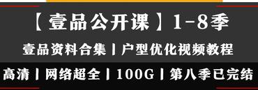 【D04】壹品曹户型优化公开课1-8季完整 平面方案优化教程