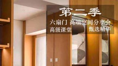 【D05】六扇门第二季高端空间教程 名师室内方案优化研习