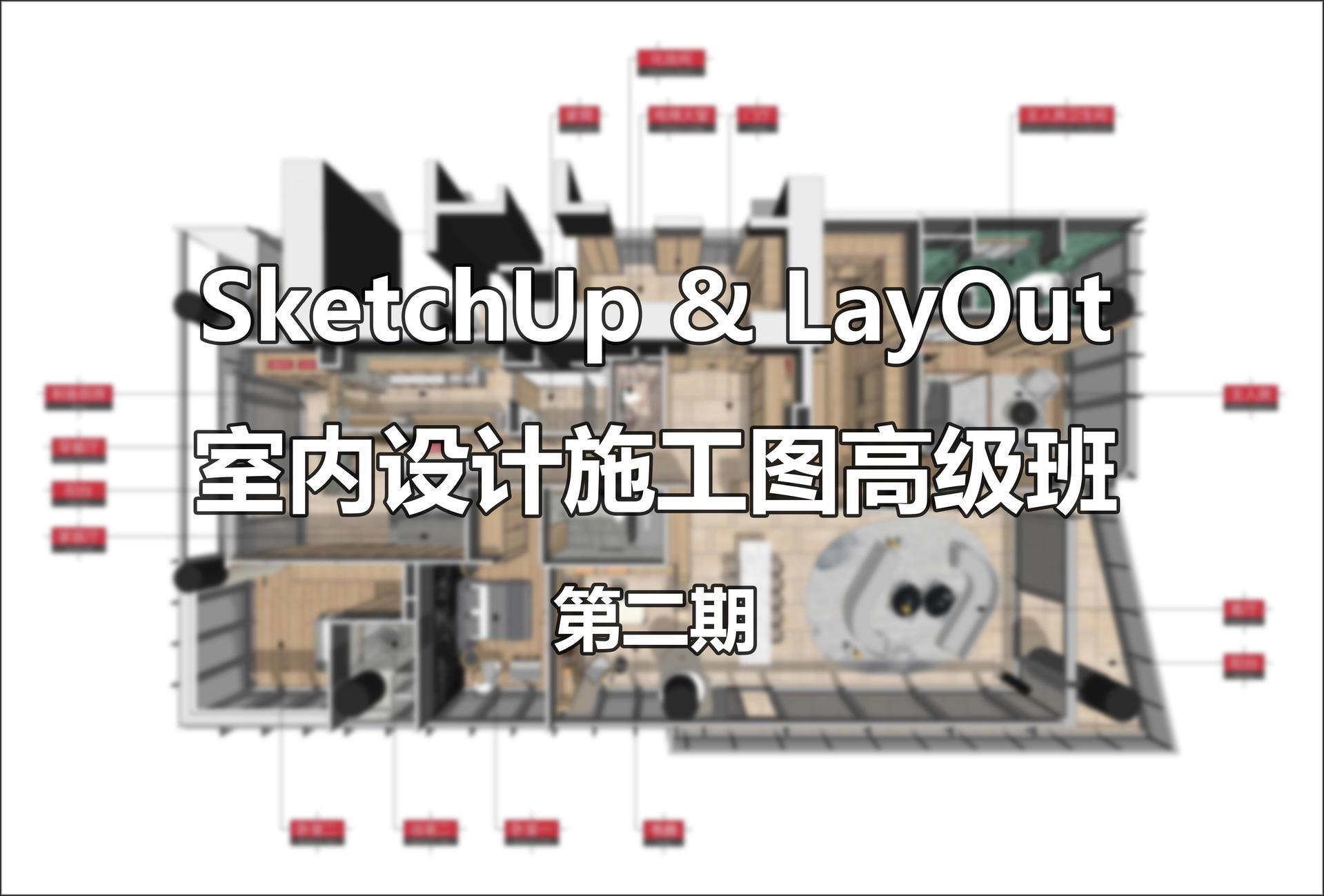 【D15】活力网Layout高级班二期(完整版)快速表达设计构思与细部深化