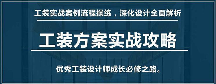 【D18】公装全案设计实战VIP班教程 工装方案设计教程