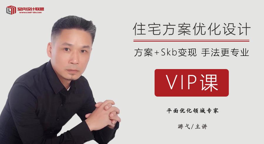 【D19】游弋+刘泽华 住宅方案优化特训课 住宅方案设计高端教程