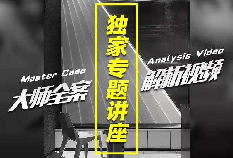 【D20】大师全案案例 视频解析 家装工装全案设计方案教程