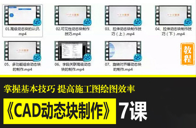 【D21】高级CAD动态块制作 CAD动态块教程 动态块图库