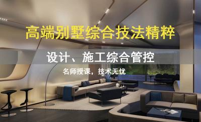 【D22】KSD高端别墅综合技法 别墅CAD施工图工艺教程
