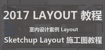 【D24】Sketchup Layout 2017室内设计施工图中级课程 Layout施工图