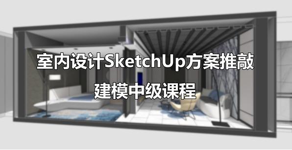 【D25】室内设计sketchup方案推敲建模课程 草图大师建模教程