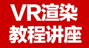 【D29】vray渲染教程系列讲座 VR渲染器写实教程 vray教程