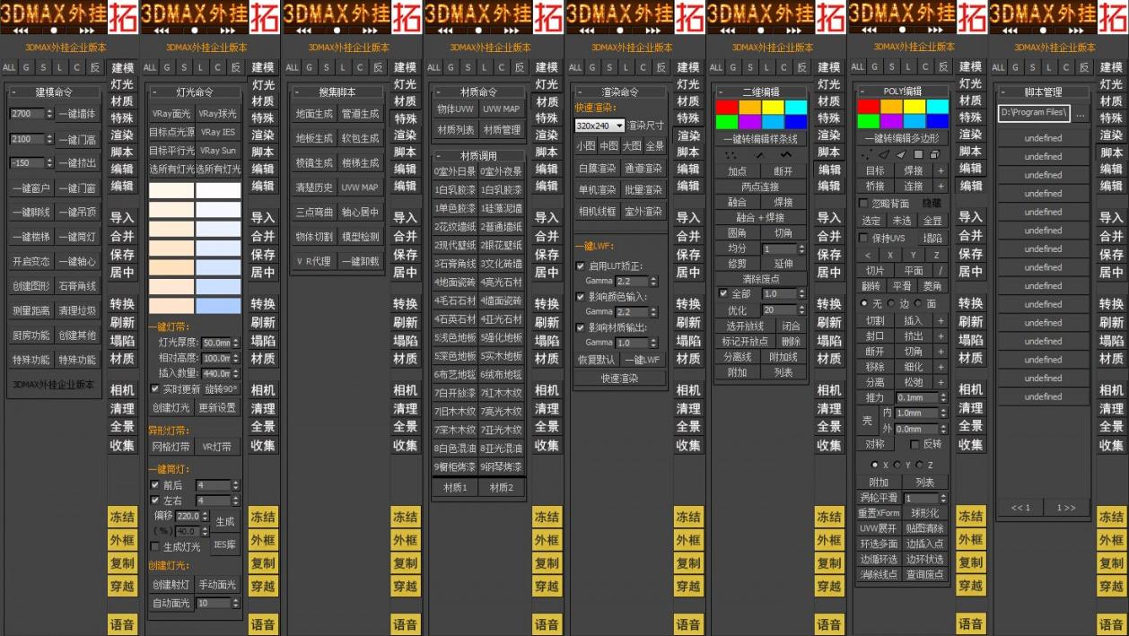 【M01】3dmax外挂神器插件 max插件 设计师插件教程 3dmax必备插件