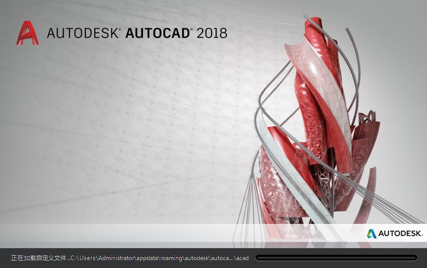 Autodesk AutoCAD 2018 x32/x64 简体中文/繁体版/英文版下载  CAD软件下载