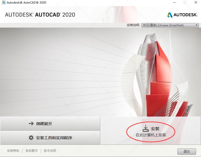 Auto CAD2020官方简体中文版软件免费下载