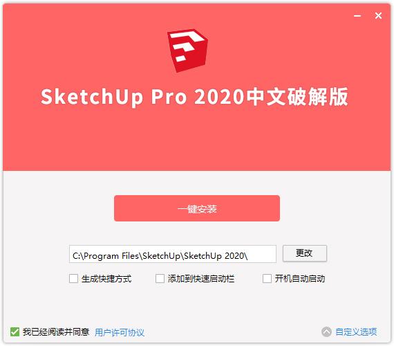 草图大师2020【SketchUp2020中文版】软件下载