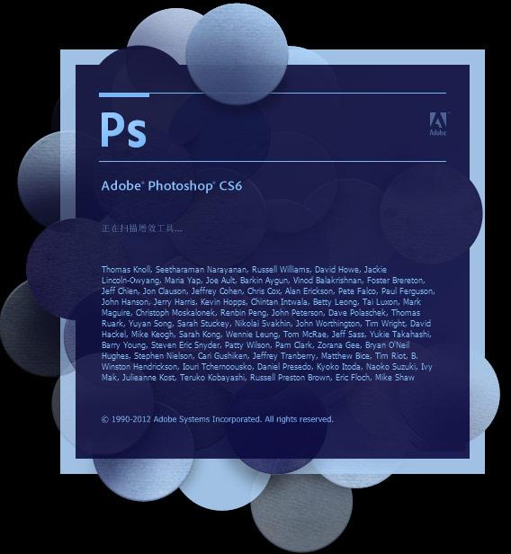 Photoshop cs6破解版下载【PScs6下载】破解版