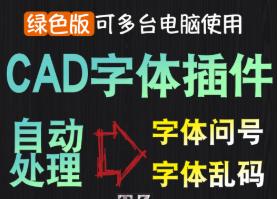 【CAD字体处理插件】CAD打开字体是问号?CAD字体是乱码!