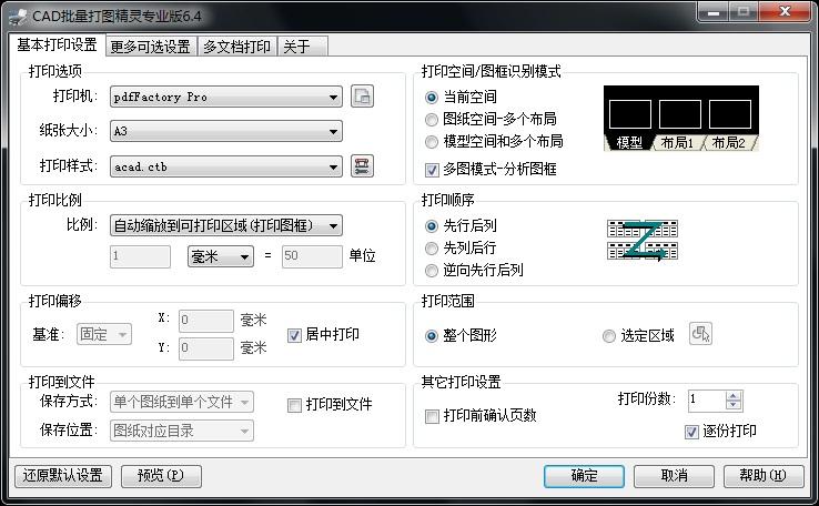 CAD批量打图精灵6.4破解版 含破解文件 CAD批量打印 批量转PDF