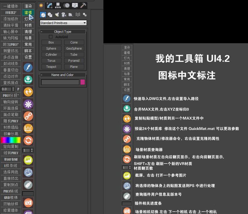 我的工具箱UI4.0破解版 3MDAX外挂神器