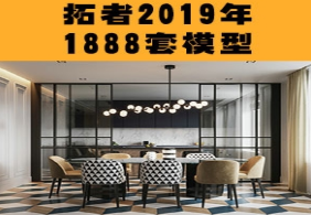 《2019年拓者设计吧1888套3D模型》家装1200多套,工装600多套丨128G