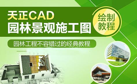 【D138】全套园林景观施工图教程天正CAD施工图项目实例视频详图教程251集